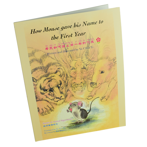 How Mouse Gave His Name to the First Year (paperback edition)
