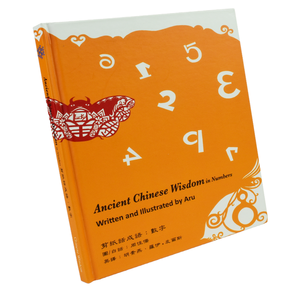 Ancient Chinese Wisdom: Numbers (T) - Snowflake Books
