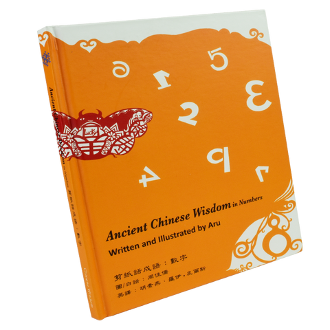 Ancient Chinese Wisdom: Numbers (T)