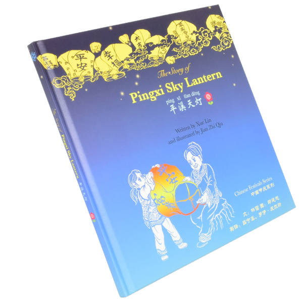 The Story of Pingxi Sky Lantern (S) - Snowflake Books