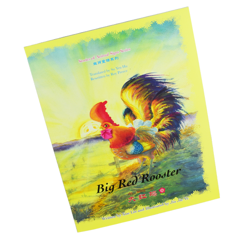 Big Red Rooster (paperback edition)