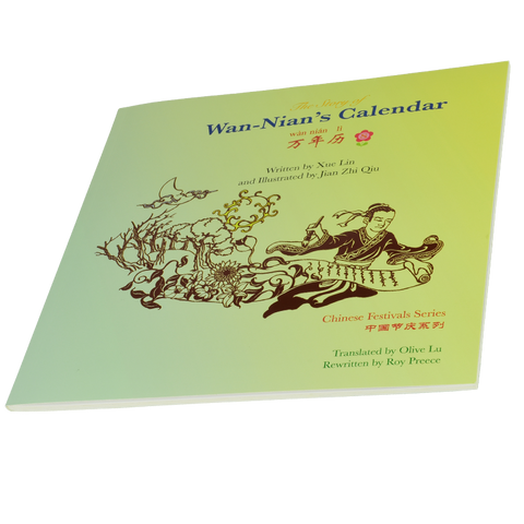 The Story of Wan-Nian's Calendar (paperback edition)
