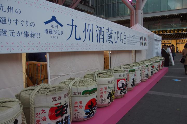 [Online] Sake Breweries from Kyushu Region Opening Event!