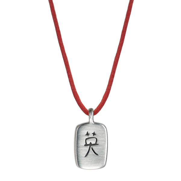 Men's Sterling Silver Courage Pendant on Red Cord