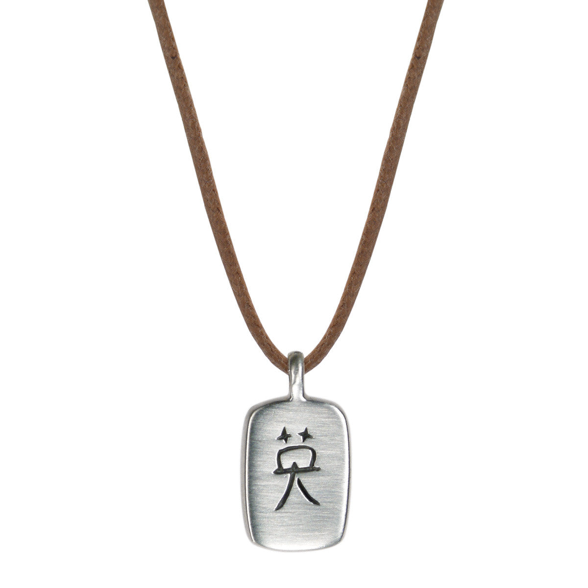 Men's Sterling Silver Courage Pendant on Natural Cord