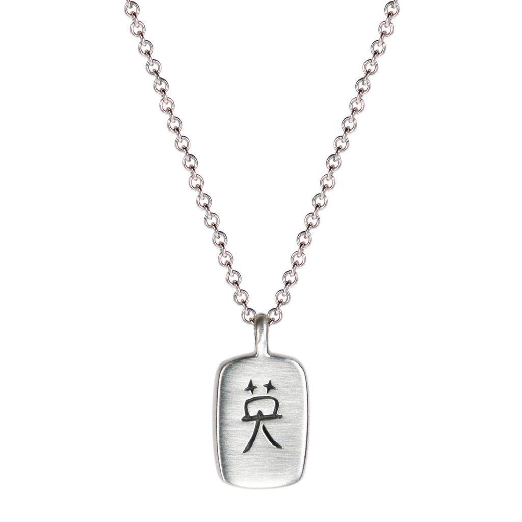 Sterling Silver Courage Pendant