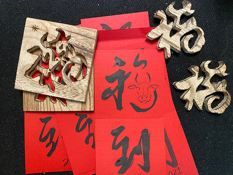 Wooden Chinese Calligraphy