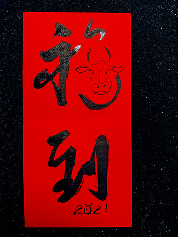 Chinese Spring Couplet for OX year 2021