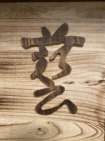 Wood Chinese Art of Calligraphy
