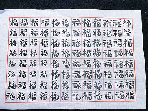 basic chinese calligraphy