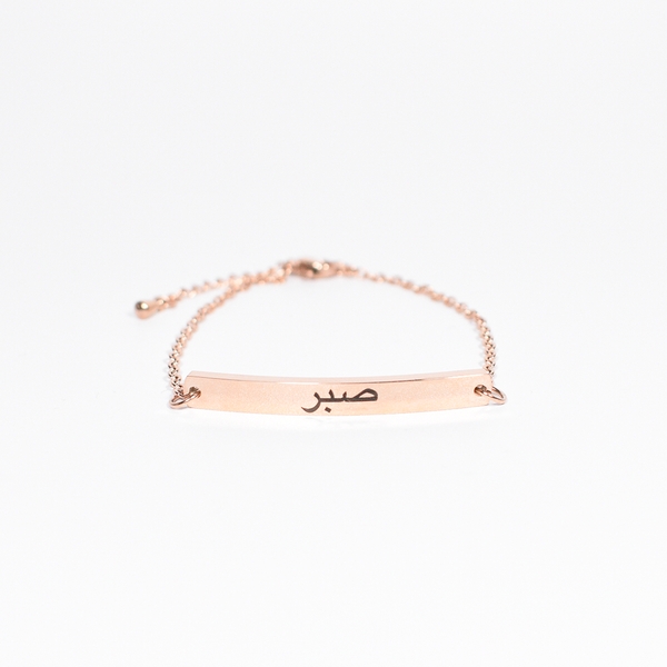 Sabr Bracelet (Rose Gold) - GetDawah Muslim Clothing
