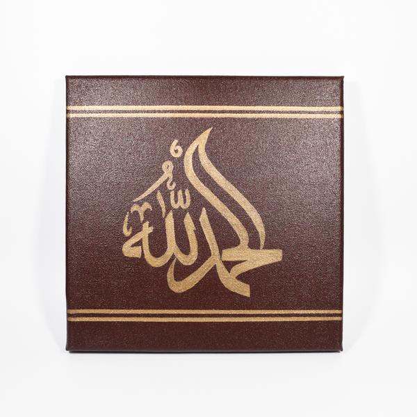 Hand crafted 'Alhamdulillah' Arabic Calligraphy Canvas (NEW) - GetDawah Muslim Clothing