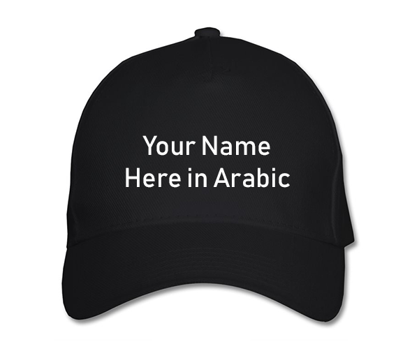 Custom Arabic Name Baseball Cap in Embroidery - GetDawah Muslim Clothing