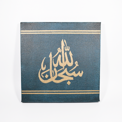 Hand crafted 'Subhanallah' Arabic Calligraphy Canvas (NEW) - GetDawah Muslim Clothing