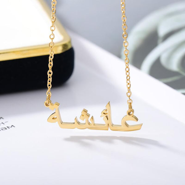 Popular Custom Arabic Name Necklace in Gold + Gift Box