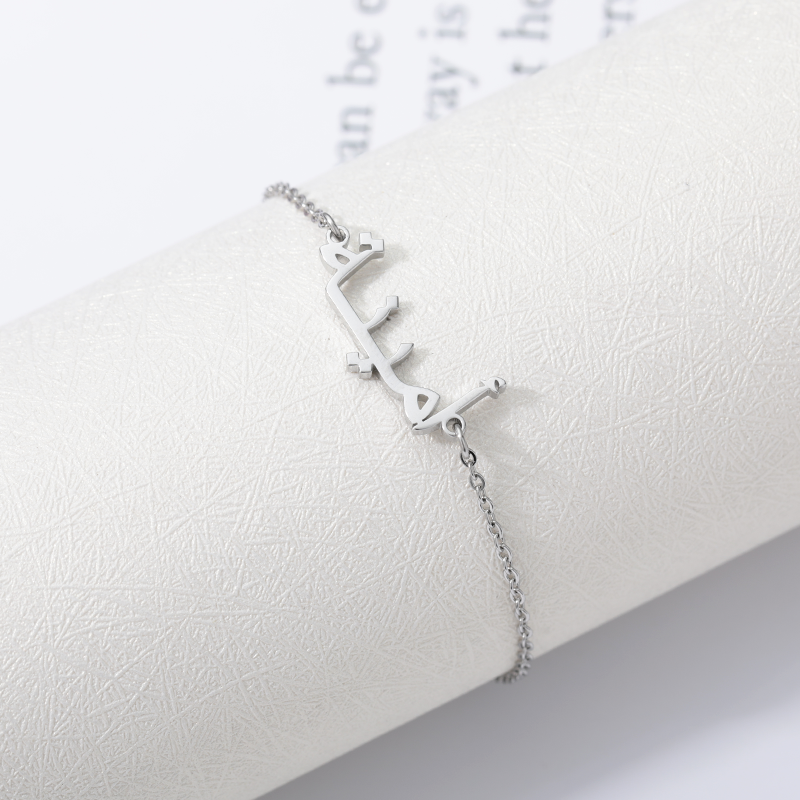 Personalised Arabic Name Bracelet (Silver) + Gift Box