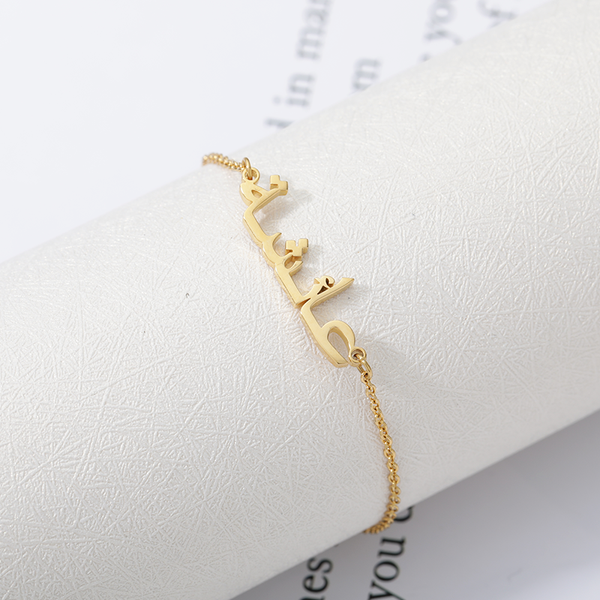 Personalised Arabic Name Bracelet (Gold) + Gift Box
