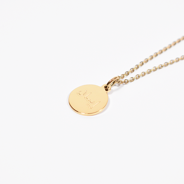 """Iman"" Faith Gold Round Necklace + Gift Box"