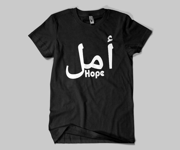 Amal Hope T-shirt - GetDawah Muslim Clothing