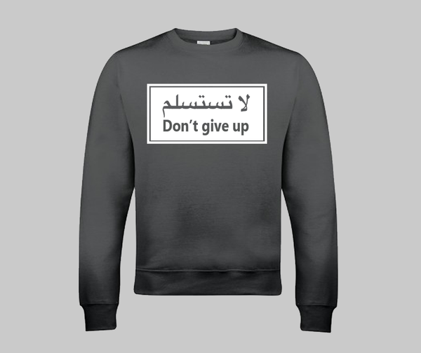 Don't Give Up Sweatshirt - GetDawah Muslim Clothing