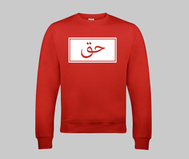 Haq (Truth) Sweatshirt - GetDawah Muslim Clothing