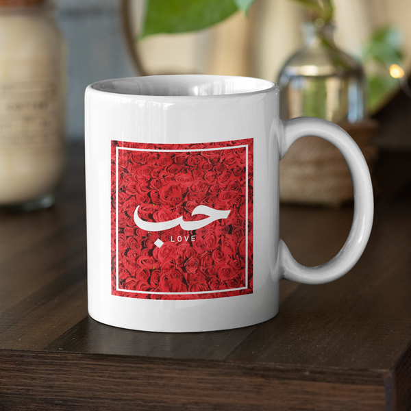 Hub (Love) Mug (NEW) - GetDawah Muslim Clothing