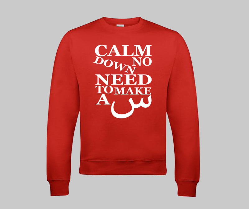 Calm Down Sweatshirt - GetDawah Muslim Clothing