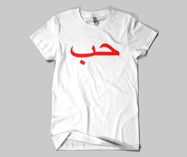 Hub (Love) T-shirt - GetDawah Muslim Clothing