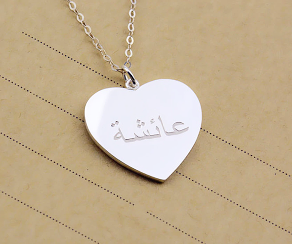 Custom Arabic Name Heart Necklace + Gift Box - GetDawah Muslim Clothing