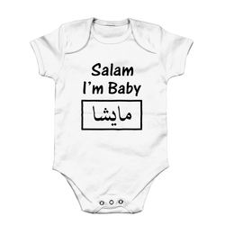 Personalised Arabic Name Baby Grow - Salam (NEW) - GetDawah Muslim Clothing