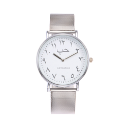 🔥 On Clearance - Women's Silver Arabic Hub Mesh Watch - GetDawah Muslim Clothing