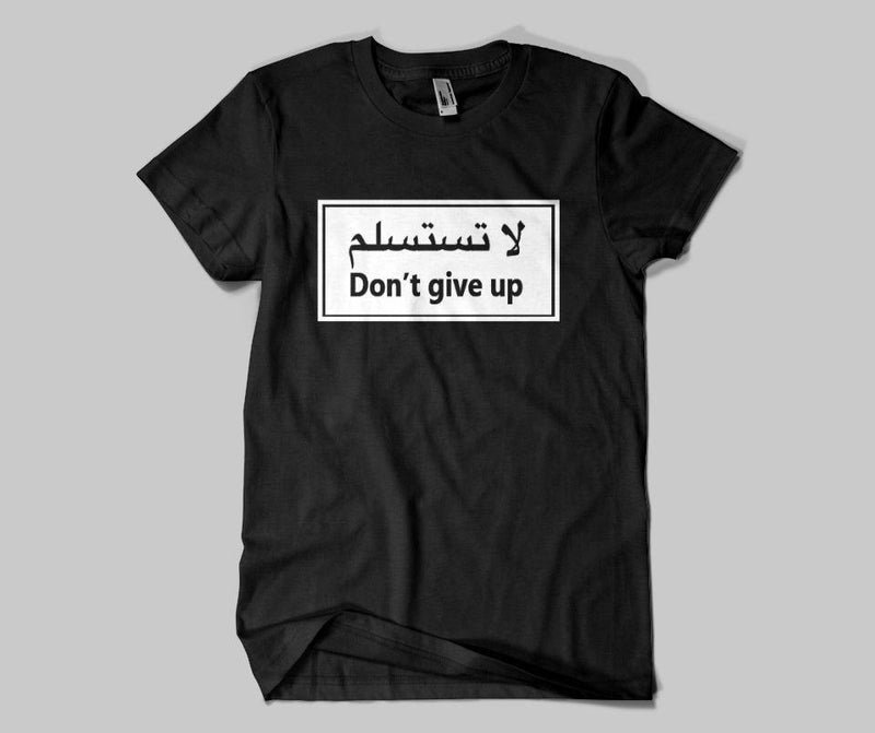 Don't Give Up T-shirt - GetDawah Muslim Clothing