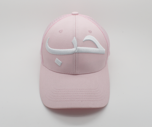 Hub Baby Pink Trucker Cap - ON CLEARANCE - GetDawah Muslim Clothing