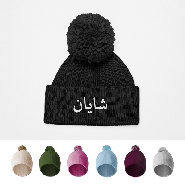 Custom Arabic Name Embroidered Bobble Beanie Hat