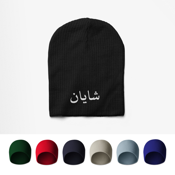 Custom Arabic Name Embroidered Beanie Hat