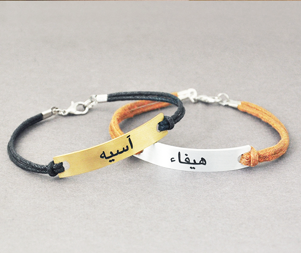 Custom Arabic Name Bar Bracelet - GetDawah Muslim Clothing