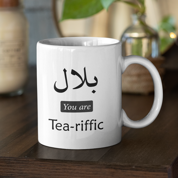 Custom Arabic Name Tea-reffic Mug (NEW) - GetDawah Muslim Clothing