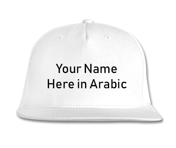Custom Arabic Name Snapback in Embroidery - GetDawah Muslim Clothing