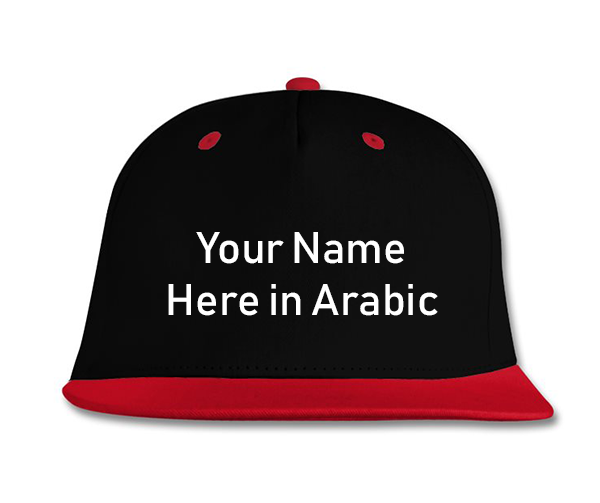 ... Custom Arabic Name 2 Colour Snapback in Embroidery - GetDawah Muslim  Clothing ... a891e59f650
