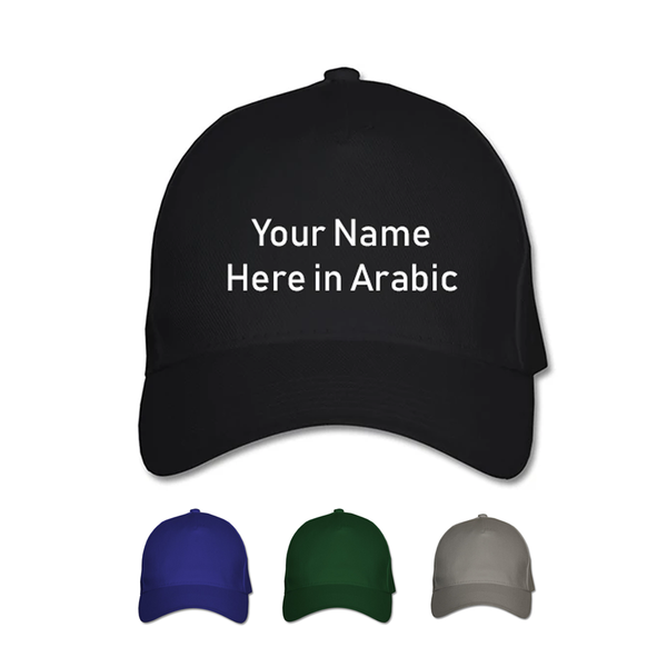 Custom Arabic Name Baseball Cap in Embroidery