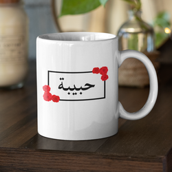 Personalised Arabic Name Mug (NEW) - GetDawah Muslim Clothing