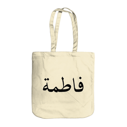 Personalised Arabic Name Tote Bag (NEW) - GetDawah Muslim Clothing