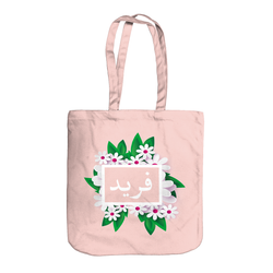Personalised Arabic Name Tote Bag - Blossom (NEW) - GetDawah Muslim Clothing