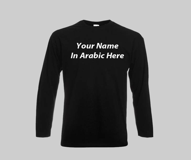 Personalised Long-Sleeve T-shirt  (Your Name/Word in Arabic) - GetDawah Muslim Clothing