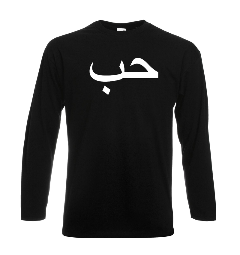 Hub Love - GetDawah Muslim Clothing