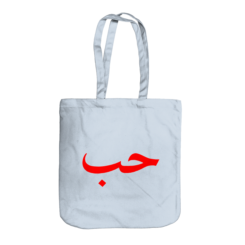 Hub Tote Bag (NEW) - GetDawah Muslim Clothing
