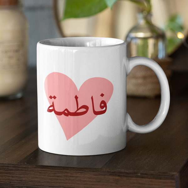 Custom Arabic Name Heart Mug (NEW) - GetDawah Muslim Clothing