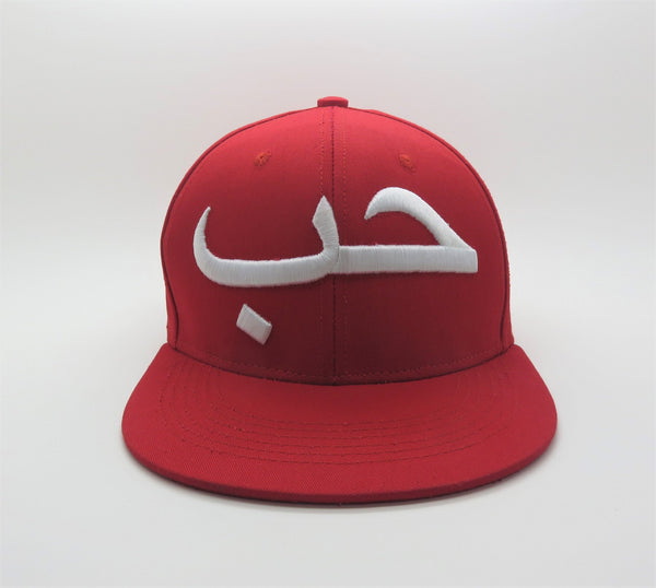 Hub (Love) Snapback (3D Embroidery) - CLEARANCE SALE - GetDawah Muslim Clothing