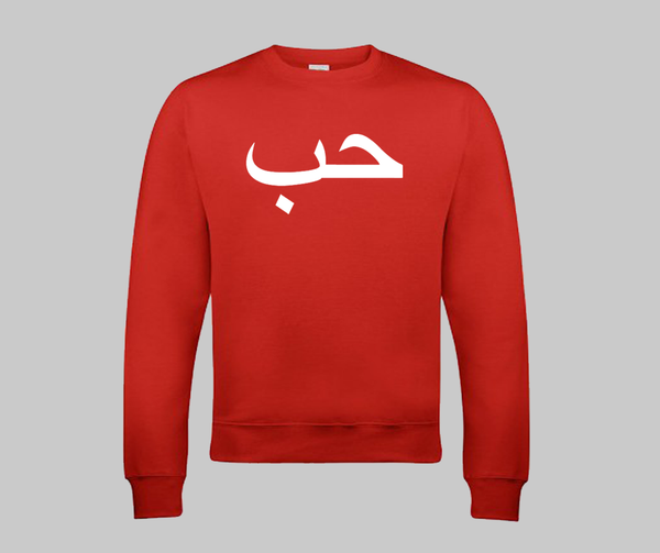 Hub (Love) Sweatshirt - GetDawah Muslim Clothing
