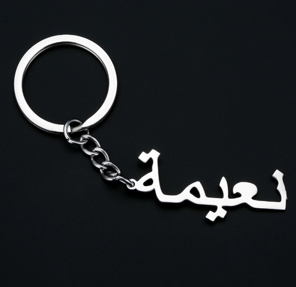 New Custom Arabic Name Key Chain - GetDawah Muslim Clothing